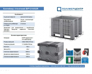 Container BIP1210/S2R 1200x1000x915 with runners