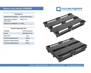 Lightweight pallets SF800NR without runners