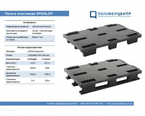 Lightweight pallets SF800L2/P with runners