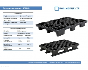 Lightweight pallets SF-800L with runners