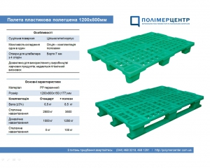 Lightweight pallets 1200x800 without runners