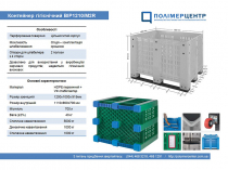 Container BIP1210/M2R 1200x1000x915 with runners