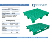 Lightweight pallets 1200x1000 without runners